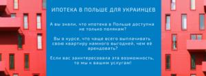 Kredyty hipoteczne dla ukrainców